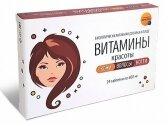 Grožio vitaminai ( oda, plaukai, nagai ) 24 tabl.